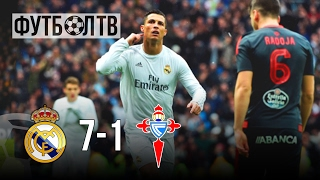 Реал Мадрид - Сельта 7-1 • Обзор матча HD • Ла Лига 25.03.2016
