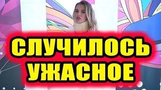 Дом 2 новости 1 сентября 2018 (1.09.2018) Раньше эфира