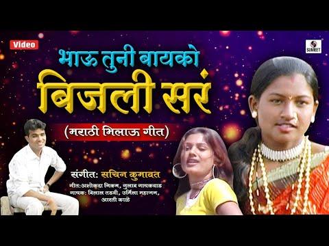Bhau Tuni Bayko Bijali Sar (Ahirani)