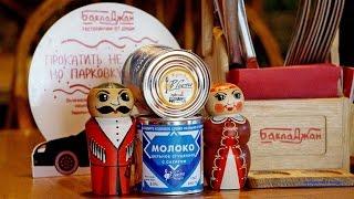 Нижегородский БаклаДжан! Сетевой ресторан Нижнего Новгорода