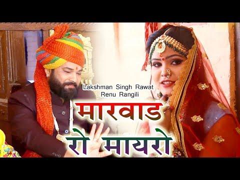 इस गाने को सब काम छोड़ कर देखना पड़ेगा - मारवाड़ रो मायरो | New MAYRA 2019 Song #Laxman Singh Rawat