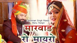 इस गाने को सब काम छोड़ कर देखना पड़ेगा मारवाड़ रो मायरो | New MAYRA 2019 Song #Laxman Singh Rawat