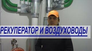 Монтаж полужестких воздуховодов для системы вентиляции с рекуперацией тепла.(, 2019-02-06T12:58:59.000Z)