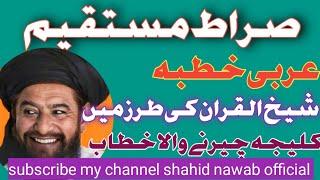 ALLAMA AHMAD SAEED KHAN MULTANI [RH]