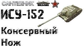 ИСУ152 Гайд (обзор), бой на ИСУ-152 'Воин'