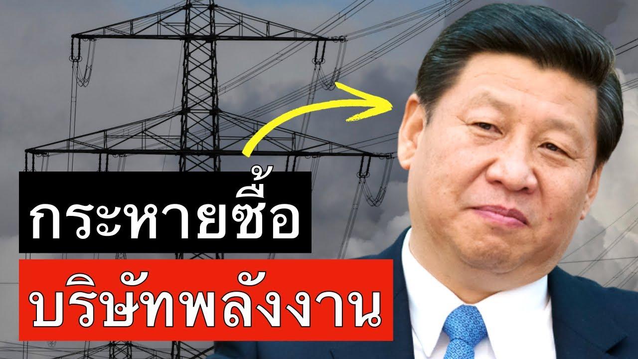 จีน กระหายซื้อโครงข่ายไฟฟ้า ต่างประเทศ