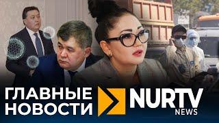 Коронавирус сразил чиновников и скандал вокруг Молдагасимовой: Главные новости NURTV News 17.06.2020