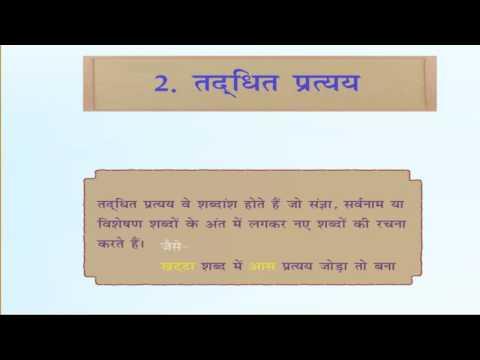 Class 9 Sanskrit Shatri Suffix Present Continuous Participle