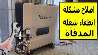 اصلاح مشكلة انطفاء شعلة المدفأة  ❤ Pourquoi la veilleuse de mon Chauffage s'éteint