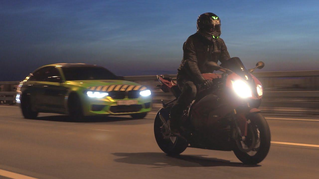 BMW M5 F90 840 СИЛ vs BMW S1000RR - Семейный седан против литрового спортбайка! Серьёзный конкурент!