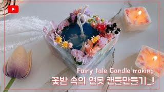 [젬마하우스] 숲속 연못 캔들 만들기_Fairy tal…