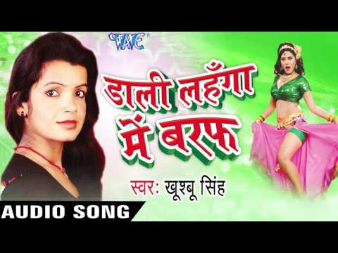 Dali Lahanga Me Baraf- Khusboo Singh - Audio Jukebox - Bhojpuri Hot Songs 2016