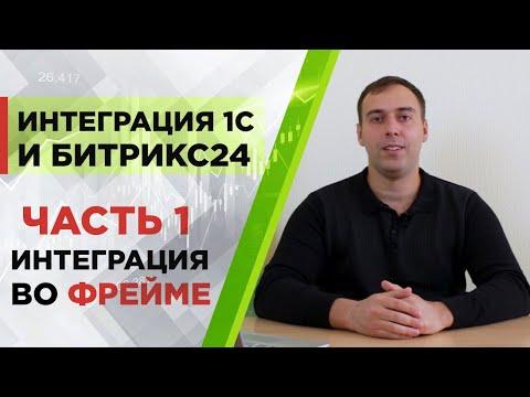 Интеграция 1С и Битрикс24 во фрейме, синхронизация и обмен справочников