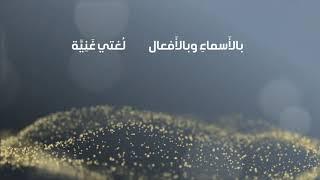 أنشودة اللغة العربية - مبادرة لغتي