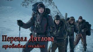 Перевал Дятлова: кровавая тайна (14.06.2018)