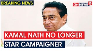 Congress Poll Panel Revokes Former MP CM Kamal Nath's Star Campaigner Status | CNN News18