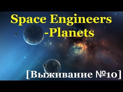 Space Engineers-Planets [Выживание №10]