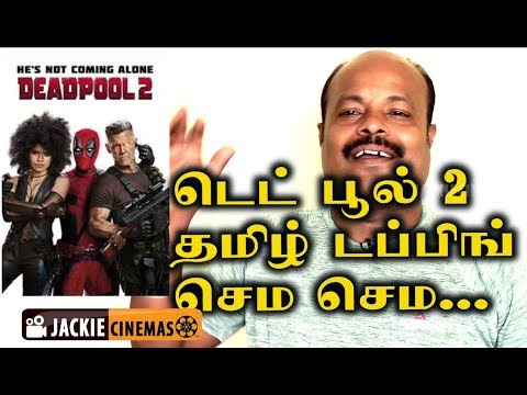 Deadpool 2  (2018) Hollywood Movie Review in Tamil by Jackiesekar | #Jackiecinemas #moviereview