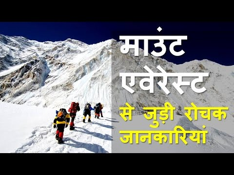 Amazing Facts about Mount Everest in Hindi