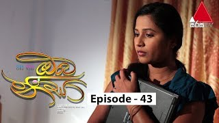 Oba Nisa - Episode 43 | 18th April 2019 Thumbnail
