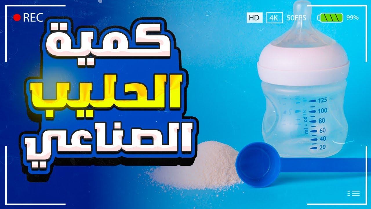 بالأرقام كمية الحليب الصناعي والرضاعة الطبيعية و عدد الرضعات الصحيحة التي يحتاجها الرضيع Youtube