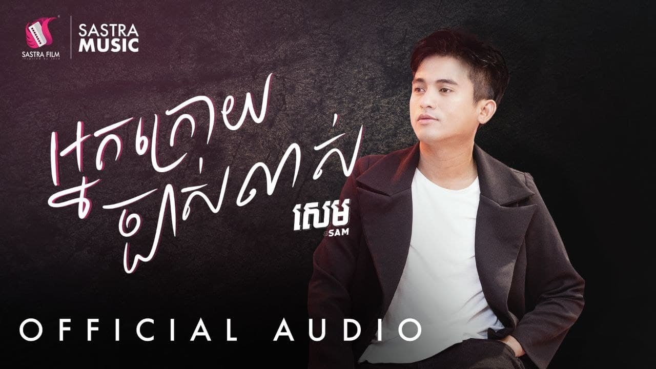 Download អ្នកក្រោយច្បាស់លាស់ - Sam  | Official Audio