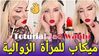 اسهل تتوريال ميكاب💄 للبشرة الدهنية 👌Toturial Jad Wahbi