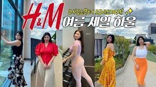 H&M 세일 득템 쇼핑 하울  레깅스에서 드레스…