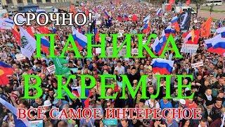 17 августа митинг в Москве, ПАНИКА В КРЕМЛЕ
