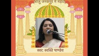 Aaj Janakpur mein madwa (आजु जनकपुर में मड़वा): Bhojpuri Ram vivah geet by Swasti Pandey