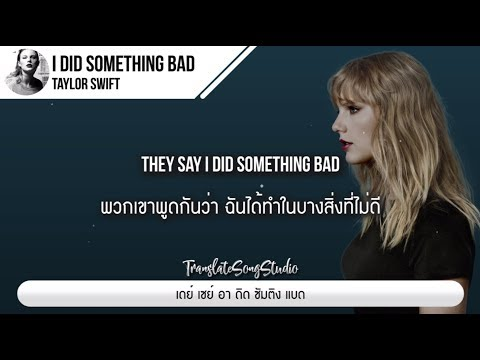 แปลเพลง I Did Something Bad - Taylor Swift