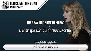 แปลเพลง I Did Something Bad - Taylor Swift Video