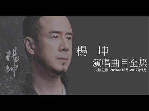 2016.10~2017.1 楊坤《天籟之戰》演唱曲目全集