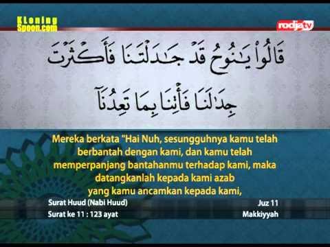 Salman Al Utaybi Surat Huud Ayat 25 44