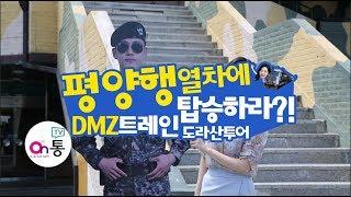 평양행열차에 탑승하라 DMZ트레인 도라산투어 !!