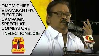 TN Elections 2016 : DMDK Chief Vijayakanth's Election Campaign Speech at Coimbatore – Thanthi Tv