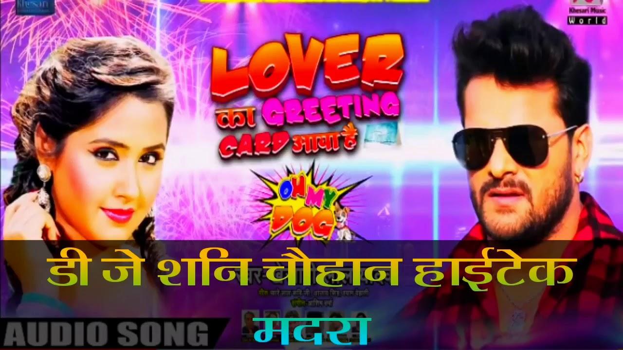 lover ka greeting card aaya hai hard vibration mixing dj