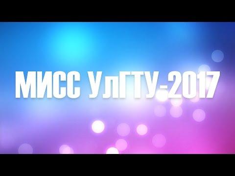 Мисс УлГТУ 2017 Полное выступление
