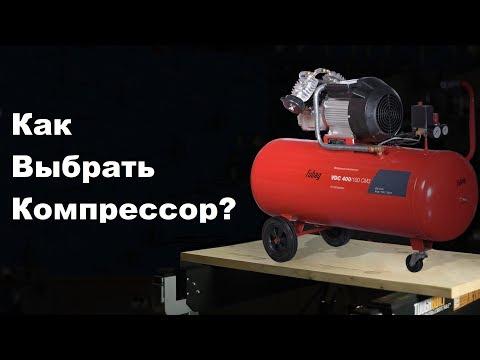 Как выбрать компрессор для гаража? Виды и технические характеристики.