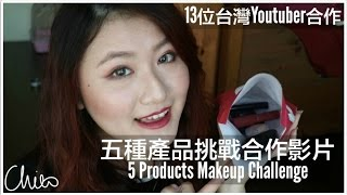 五種產品挑戰合作影片 ♡ 5 Product Makeup Challenge【Chiao】