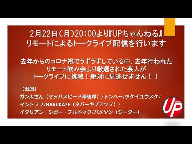 UPちゃんねる特別編 トークライブ配信!!