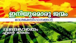 Iniyumoru Janmam... | Vande Bharatham Ente Bharatham | Patriotic Album Song [ ദേശഭക്തി ഗാനങ്ങൾ ]