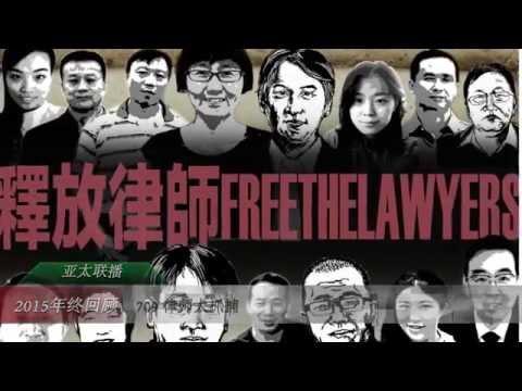 回首2015:709律师大抓捕