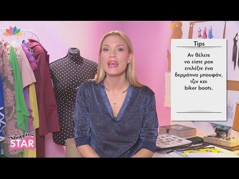 Shopping Star - 7.12.2016 - Επεισόδιο 13