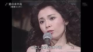 (松坂慶子)  愛の水中花