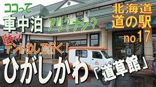 ココって車中泊アリ?ナシ?東川編 北海道 道の駅シリーズ17