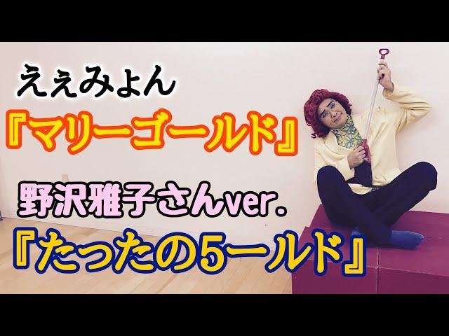 アイデンティティ田島による野沢雅子さんの「マリーゴールド」