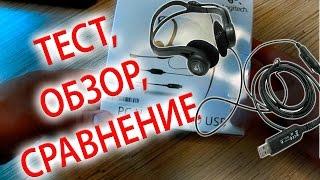 Выбор гарнитуры. микрофона для ноутбука Logitech PC Headset 960 USB тест. обзор