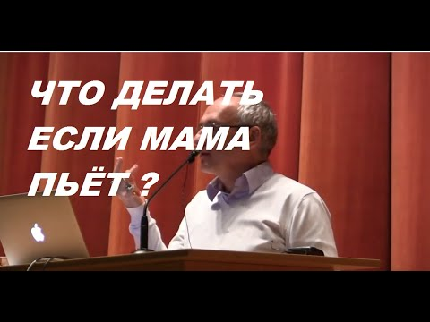Что делать если мама пьёт. Выдержка из лекции Торсунова О. Г.