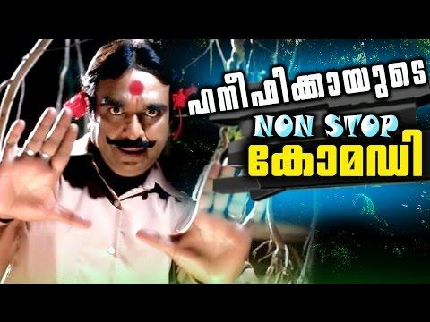 Cochin Hanifa Best Comedy Scenes | Best Malayalam Comedy Nonstop | Malayalam Comedy | Malayalam